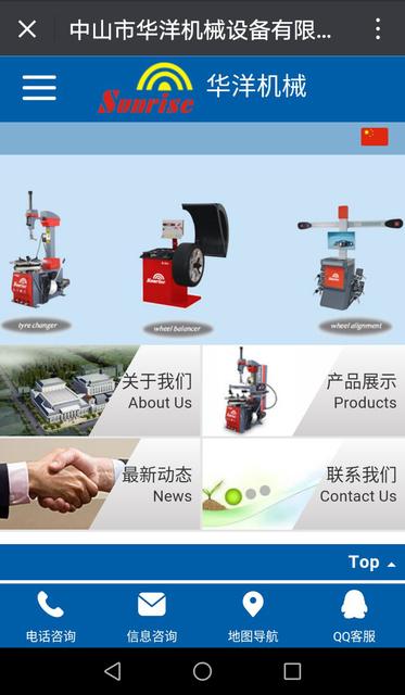 中山市华洋机械设备有限公司