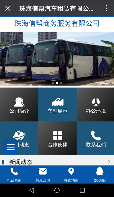 珠海信帮汽车租赁有限公司