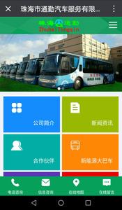 珠海市通勤汽车服务有限公司