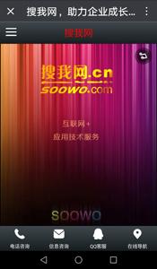 搜我网SOOWO.COM