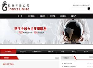 鉅荃有限公司G Chance Limited.jpg